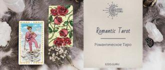 галерея романтическое таро