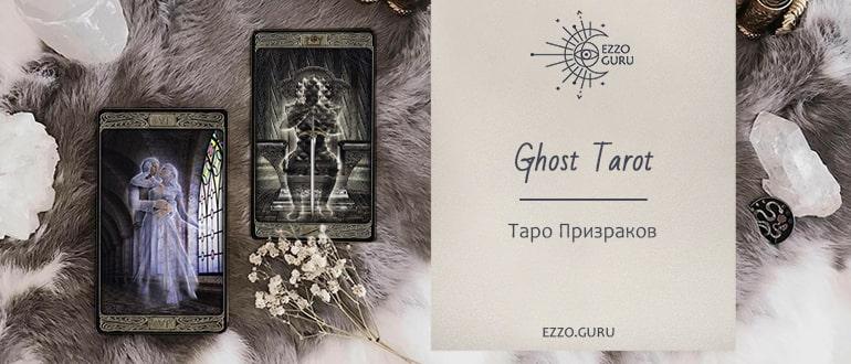 Галерея таро призраков